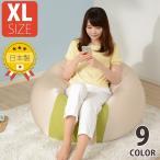 人をダメにする ソファ ソファー ビーズ クッション 大型 リビング キューブXL 和楽の葵 a600