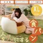 ビーズクッション 大きい 特大 食パン 日本製   XLサイズ カバーが洗える おしゃれ かわいい クッション ビーズ A603 XL