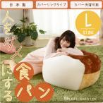 ビーズクッション ビーズソファ 食パン 日本製 大きい Lサイズ カバーが洗える おしゃれ かわいい クッション ビーズ A604 L