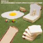 パン福袋 カバーリング食パン座椅子 トーストカバーのみ 目玉焼きSサイズ 食パンクッション DPN1c A614 A339
