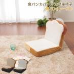 セルタン 食パン座椅子 目玉焼き カビぱん トーストDPN1c  日本製