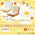 食パン座椅子 目玉焼きブランケットSセット セルタン