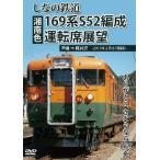 しなの鉄道169系S52編成(湘南色)運転席展望 戸倉 ⇒ 軽井沢 DVD