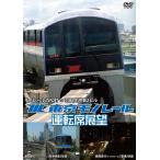東京モノレール運転席展望 モノレール浜松町 ⇔ 羽田空港第2ビル(2往復収録) DVD