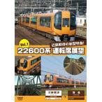 22600系 運転席展望1 DVD