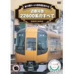 近鉄特急22600系のすべて 第50回ローレル賞受賞記念DVD