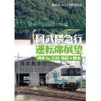 阿武隈急行運転席展望 列車No.919M 福島駅→槻木駅間 DVD