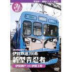 ギリギリ展望シリーズ 伊賀鉄道200系 新型青忍者 DVD