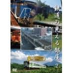 鉄道の見える部屋2.〜トレインビュー東横イン札幌駅北口〜DVD
