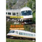 近鉄特急21000系アーバンライナーplus運転席展望Vol.2 DVD