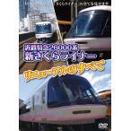 近鉄特急 26000系『新さくらライナー』リニューアルの全て DVD