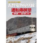 長野電鉄屋代線運転席展望 須坂駅 〜 屋代駅 (往復) DVD