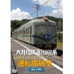 大井川鐵道21000系運転席展望 元南海電気鉄道使用車両:ズームカー DVD