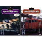 ノスタルジック・トレイン 国鉄会津線前方展望 PART.1+2 DVD2枚セット