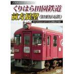 ノスタルジック・トレイン くりはら田園鉄道(旧栗原電鉄)前方展望 DVD
