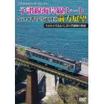 ノスタルジック・トレイン 予讃線海岸線ルート キハ54-0番台普通列車前方展望 DVD