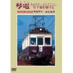 琴電 車両記録と運転席展望 大正のオールドタイマー 琴平線を駆ける DVD