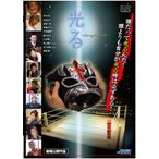 光る-change the life- DVD