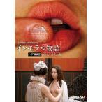 インモラル物語 HDリマスター版 DVD