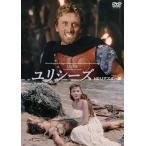 ユリシーズ (HDリマスター版) DVD