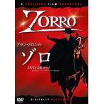 アラン ドロンのゾロ DVD2枚組セット DVD ANRM-22163