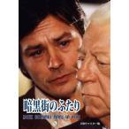 暗黒街のふたり HDリマスター版 DVD
