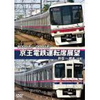 京王電鉄運転席展望 新宿〜橋本【往復】 8000系/9000系 DVD