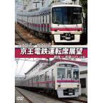 京王電鉄運転席展望 新宿〜高尾山口【往復】 7000系/8000系 DVD