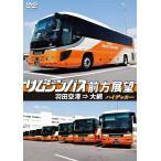リムジンバス前方展望 羽田空港 ⇒ 大網 スーパーハイデッカー DVD