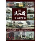 鉄の道シリーズ3 JR通勤電車 DVD