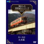 懐かしの列車紀行シリーズ  Series.2『キハ5 2大糸線』 DVD