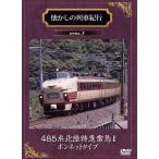 懐かしの列車紀行 Series.3 485系北陸特急雷鳥Iボンネットタイプ DVD
