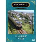 懐かしの列車紀行 Series.6 113系房総篇『外房線』 DVD
