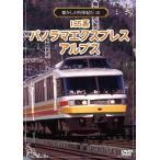 懐かしの列車紀行シリーズ10 165系 パノラマエクスプレスアルプス DVD