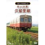 懐かしの列車紀行シリーズ13 キハ35系 久留里線 DVD