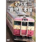 懐かしの列車紀行シリーズ15 475系 鹿児島本線 DVD