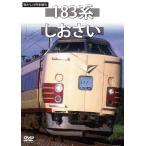 懐かしの列車紀行シリーズ19 183系 しおさい DVD