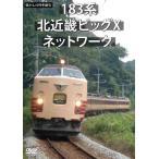 懐かしの列車紀行シリーズ20 183系 北近畿ビッグXネットワーク DVD