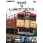 懐かしの列車紀行シリーズ22 711系&JR北海道の車両 DVD