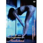 ノクターン 〜セックスと幻とビデオテープ〜 DVD