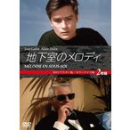 地下室のメロディ 2枚組 [HDリマスター版/カラーライズ版] DVD