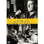 ヘッドライト HDリマスター版 DVD