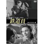 鉄道員 HDリマスター版 DVD