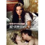 続・禁断のインモラル ヘアー無修正 HDリマスター版 DVD