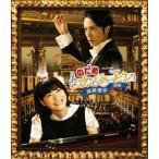 のだめカンタービレ 最終楽章 前編 Blu-ray Disc