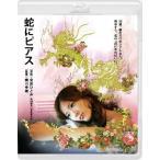 蛇にピアス Blu-ray