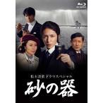 松本清張ドラマスペシャル 砂の器 Blu-ray (2枚組)