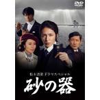 松本清張ドラマスペシャル 砂の器 DVD (2枚組)