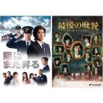 陽はまた昇るDVD-BOXと最後の晩餐 刑事・遠野一行と七人の容疑者DVDのセット