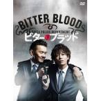 ビター・ブラッド 最悪で最強の、親子刑事(デカ)。 DVD-BOX